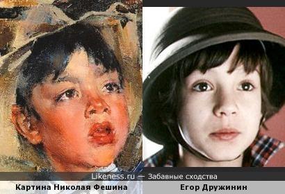 Мальчик с картины Николая Фешина похож на Егора Дружинина