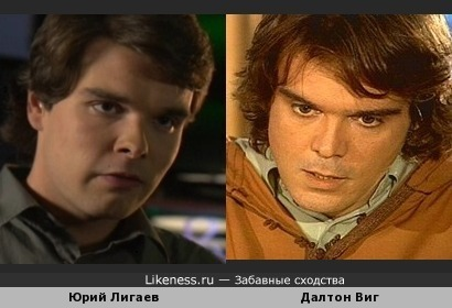 Юрий Лигаев похож на Далтона Вига
