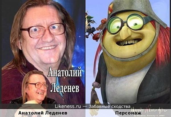 Мультперсонаж похож на Анатолия Леденева