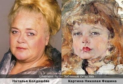 Девочка с картины Николая Фешина похожа на Наталью Колдашёву