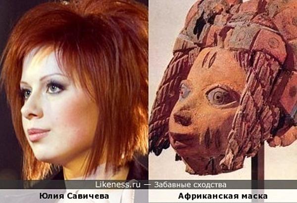 Африканская маска напомнила Юлию Савичеву