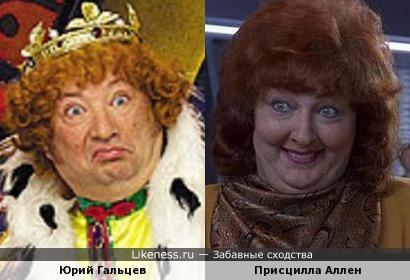 Юрий Гальцев в образе похож на Присциллу Аллен