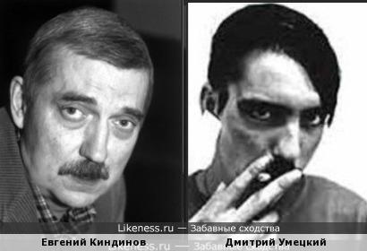 Дмитрий Умецкий и Евгений Киндинов