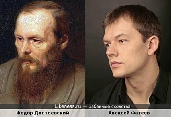 Алексей Фатеев похож на Федора Михайловича Достоевского