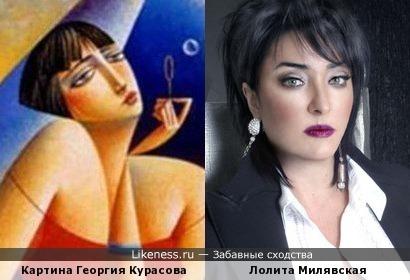 Персонаж картины Георгия Курасова и Лолита Милявская