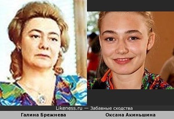 Оксана Акиньшина похожа на Галину Брежневу