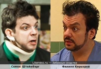 Семен Штейнберг похож на Филиппа Киркорова