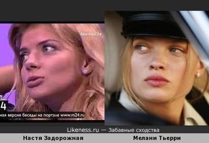 Мелани Тьерри и Настя Задорожная