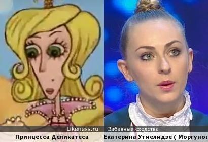 Принцесса Деликатеса похожа на Екатерину Утмелидзе (КВН-Пятигорск)