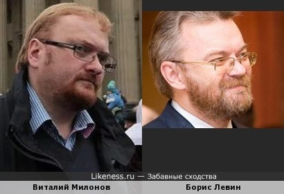 Виталий Милонов и Борис Левин