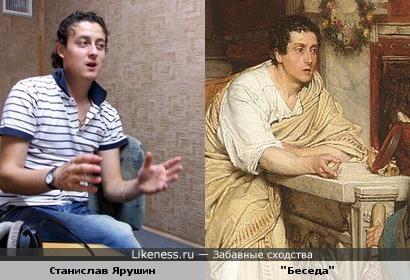 """Картина Л. Альма-Тадема """"Беседа"""" и Станислав Ярушин."""
