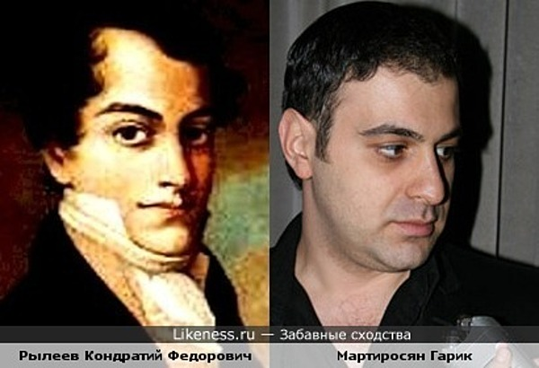 Сквозь века: Рылеев Кондратий Федорович и Гарик Мартиросян.