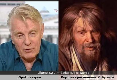 Портрет крестьянина. И. Крамского и Юрий Назаров.
