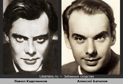 Павел Кадочников и Алексей Баталов