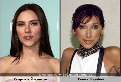 Скарлетт Йохансон и Елена Воробей - есть что-то общее!