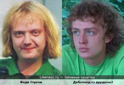 Федя Стуков