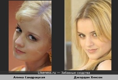 Алина Сандрацкая и Джордан Хинсон очень похожи