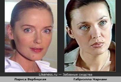 Лариса Вербицкая и Габриэлла Мариани похожи