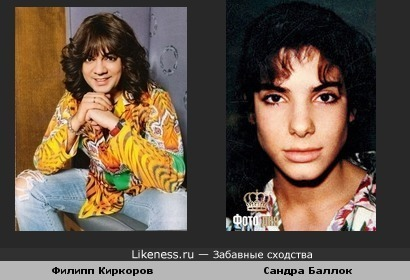 Молодая Сандра Баллок похожа на Филиппа Киркорова