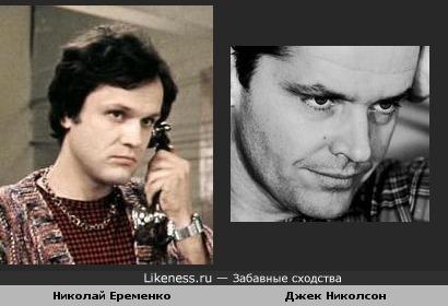Николай Еременко (младший )похож на Николсона в молодости