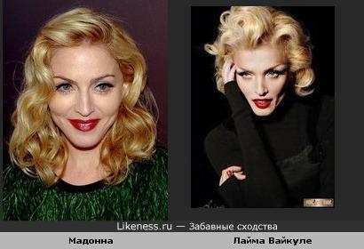 Лайма Вайкуле похожа на Мадонну