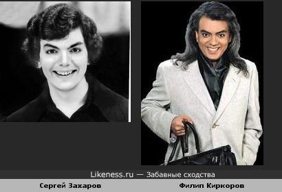 Киркоров похож намолодого Сергея Захарова