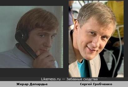 Сергей Горобченко похож на молодого Депердье