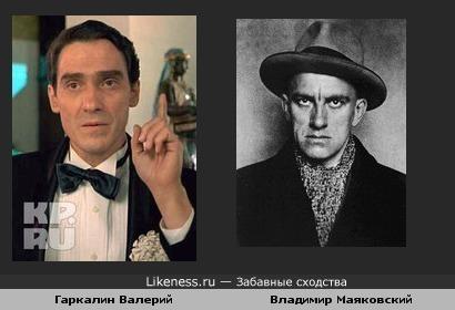 Гаркалин похож на Маяковского