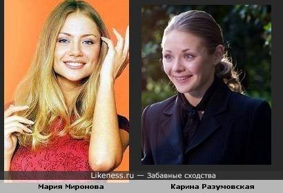 Разумовская и Миронова похожи