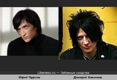 Дмитрий Хакимов похож на Чурсина