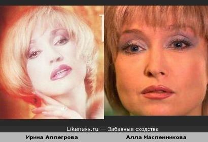 Актриса Алла Масленникова похожа на Ирину Аллегрову