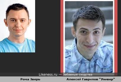 """Рома Зверь похож на Алексея Гаврилова из """"Универа"""""""
