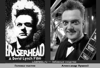 Александр Пушной похож на главного героя фильма Дэвида Линча