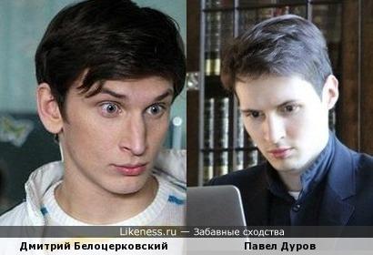 Дмитрий Белоцерковский похож на Пашу Дурова