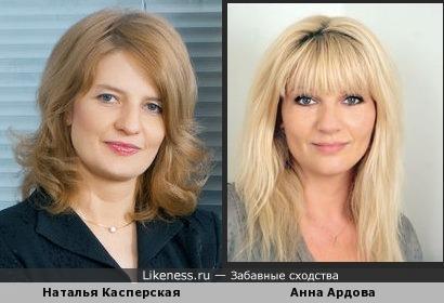Наталья Касперская похожа на Анну Ардову