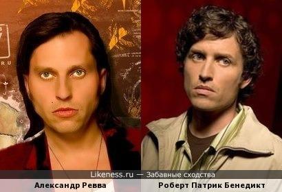 Безбородый Роберт Патрик Бенедикт больше похож на Александра Ревву, чем на самого себя бородатого