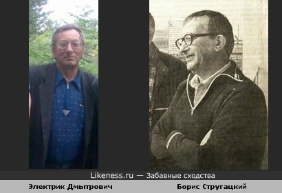 Электрик Дмытрович похож на Бориса Натановича Стругацкого