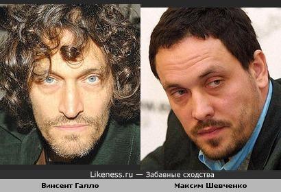 Винсент Галло и Максим Шевченко похожи