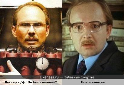Товарищ Новосельцев на обложке голливудского фильма