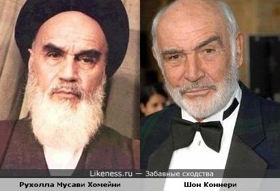 Рухолла Мусави Хомейни = Шон Коннери