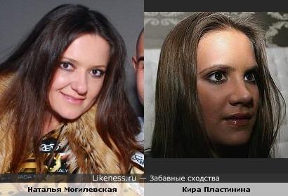 Кира Пластинина и Наталья Могилевская