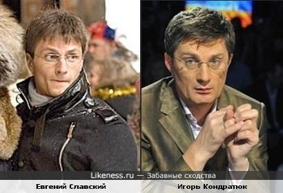 Евгений Славский и Игорь Кондратюк