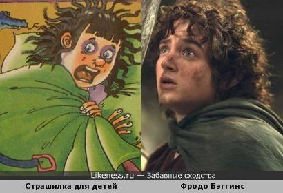 Фродо в детской книжке