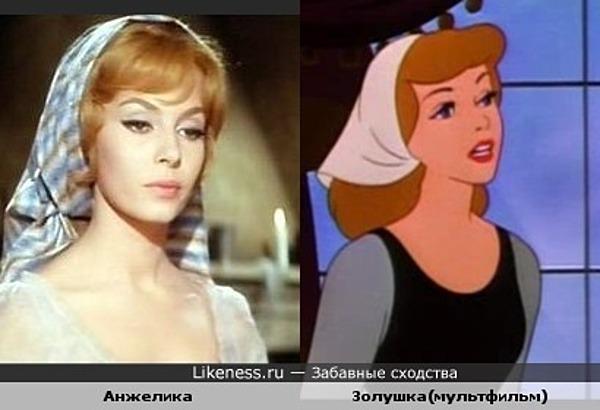 Анжелика похож на Золушка
