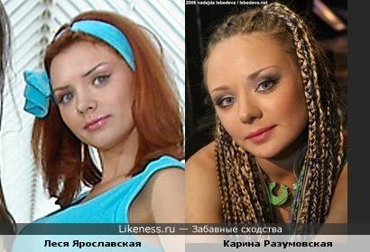 """Леся Ярославская из """"Тутси"""" похожа на Карину Разумовскую"""