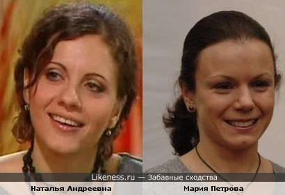Наталья Андреевна похржа на Марию Петрову.
