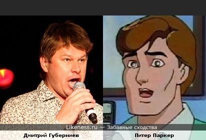 Дмитрий Губерниев и Питер Паркер.