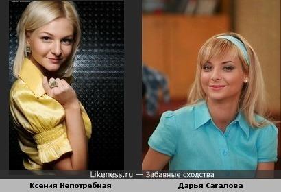 Ксения Непотребная похожа на Дарью Сагалову.