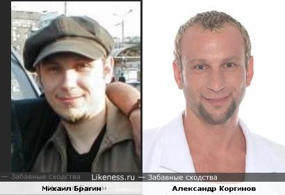 Брагин похож на Коргинова.