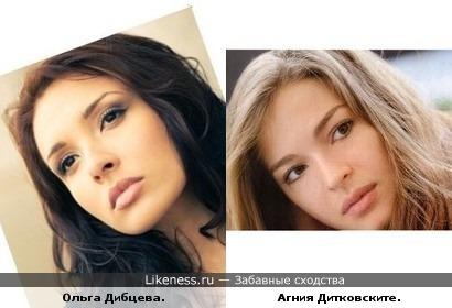 Ольга Дибцева похожа на Агнию Дитковските.